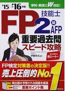 FP技能士2級・AFP重要過去問スピード攻略 '15→'16年版