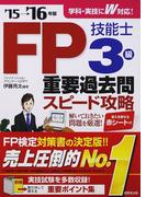 FP技能士3級重要過去問スピード攻略 '15→'16年版