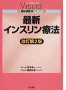 最新インスリン療法 改訂第2版 (ヴィジュアル糖尿病臨床のすべて)