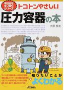 トコトンやさしい圧力容器の本 (B&Tブックス 今日からモノ知りシリーズ)