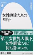 女性画家たちの戦争 (平凡社新書)