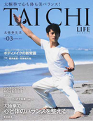 TAICHI LIFE 太極拳で心も体も美バランス! vol.03(2015summer) 太極拳で心と体のバランスを整える (メディアパルムック)