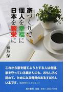 家づくりで個人を幸福に日本を繁栄に