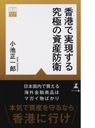 香港で実現する究極の資産防衛 (黄金律新書)