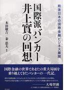 国際派バンカー井上實の回想 戦後日本の国際金融ビジネス展開