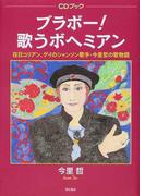 ブラボー!歌うボヘミアン 在日コリアン、ゲイのシャンソン歌手・今里哲の歌物語 (CDブック)(CDブック)