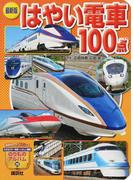はやい電車100点 最新版 (講談社のアルバムシリーズ のりものアルバム)