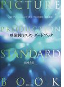映像制作スタンダードブック CM、プロモーションビデオなど、プロの仕事から徹底解説