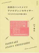 伝説のハンドメイドアナログシンセサイザー 1970年代の自作機が蘇る