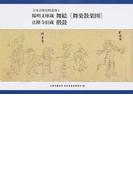 日本音楽史料叢刊 1 陽明文庫蔵舞絵〈舞楽散楽図〉・法隆寺旧蔵揩鼓