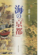 海の「京都」 日本琉球都市史研究