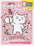 猫ピッチャーミーちゃんブック