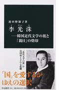 李光洙 韓国近代文学の祖と「親日」の烙印 (中公新書)(中公新書)