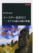 イースター島を行く カラー版 モアイの謎と未踏の聖地