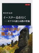 イースター島を行く カラー版 モアイの謎と未踏の聖地 (中公新書)(中公新書)