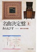 名曲決定盤 改版 上 器楽・室内楽篇 (中公文庫)(中公文庫)
