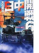 日中開戦 6 核の脅し (C・NOVELS)(C★NOVELS)