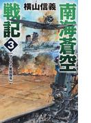 南海蒼空戦記 3 マリアナ奪回指令 (C・NOVELS)(C★NOVELS)