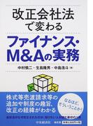 改正会社法で変わるファイナンス・M&Aの実務