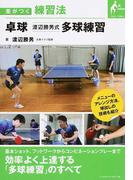 卓球渡辺勝男式多球練習 (差がつく練習法)