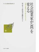 社会起業家が〈農〉を変える 生産と消費をつなぐ新たなビジネス (シリーズ・いま日本の「農」を問う)
