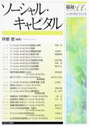 ソーシャル・キャピタル (福祉+α)