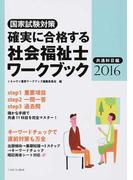 確実に合格する社会福祉士ワークブック 国家試験対策 2016共通科目編