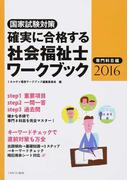 確実に合格する社会福祉士ワークブック 国家試験対策 2016専門科目編