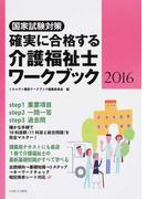 確実に合格する介護福祉士ワークブック 国家試験対策 2016