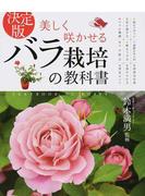 美しく咲かせるバラ栽培の教科書 決定版