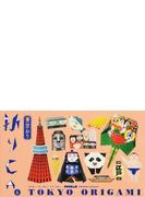 折りCA 6 東京おり