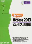 よくわかるMicrosoft Access 2013ビジネス活用編 (FOM出版のみどりの本)