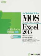 MOS Microsoft Excel 2013対策テキスト&問題集 Microsoft Office Specialist 改訂版 (FOM出版のみどりの本 よくわかるマスター)