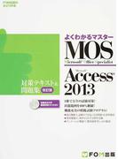 MOS Microsoft Access 2013対策テキスト&問題集 Microsoft Office Specialist 改訂版 (FOM出版のみどりの本 よくわかるマスター)