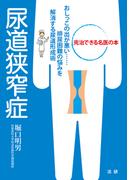 尿道狭窄症
