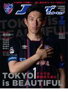 Jリーグサッカーキング2015年7月号(Jリーグサッカーキング)