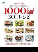 【期間限定価格】1000kcal 30日レシピ