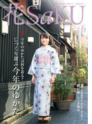 和の生活マガジン 花saku 2015年6月号