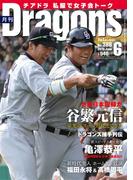 月刊ドラゴンズ 2015年6月号[デジタル版](月刊ドラゴンズ)