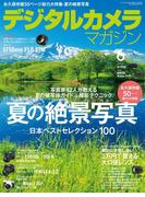 デジタルカメラマガジン 2015年6月号(デジタルカメラマガジン)