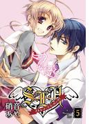 S・L・H ストレイ・ラブ・ハーツ!(5)(カドカワデジタルコミックス)