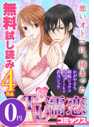 TL濡恋コミックス 無料試し読みパック 2015年6月号(Vol.18)(TL濡恋コミックス)