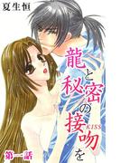 龍と秘密の接吻を 1(恋愛×本能)