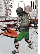 アイアムアヒーロー 16(ビッグコミックス)