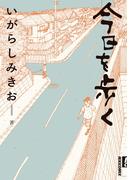 今日を歩く(IKKI コミックス)