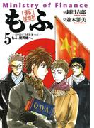 現在官僚系もふ 5(ビッグコミックス)