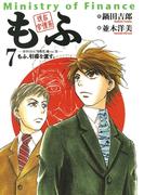 現在官僚系もふ 7(ビッグコミックス)