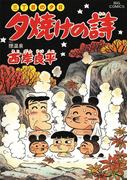 三丁目の夕日 夕焼けの詩 47(ビッグコミックス)