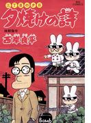 三丁目の夕日 夕焼けの詩 48(ビッグコミックス)