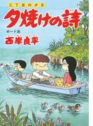 三丁目の夕日 夕焼けの詩 50(ビッグコミックス)